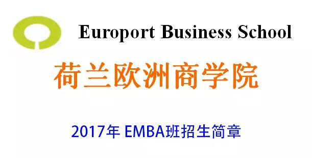 荷兰欧洲商学院EMBA 国外学位班 国外工商管理课程 工商管理学位班