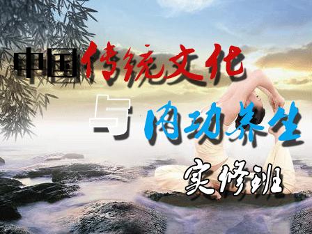 中国传统文化与内功养生实修班