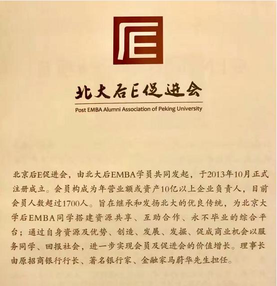 北大后EMBA海南行,新经济.思路.未来!