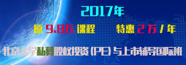 2019年北京大学私募股权投资(PE)与上市辅导国际班
