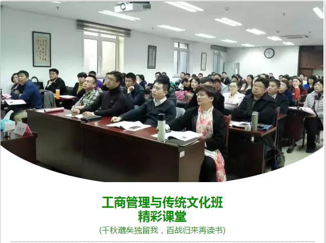 北京大学工商管理与传统文化班 课堂风采