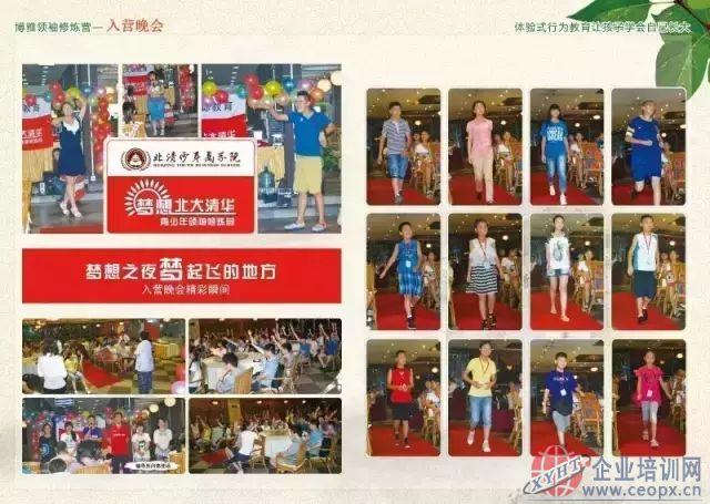 北清·青少年领袖研修班 暨第19届北大清华名校文化之旅