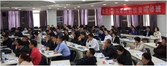 北京大学私募股权投资研修班 4月