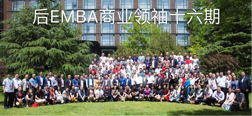 后emba商业领袖十六班140余位新同学汇聚一堂!