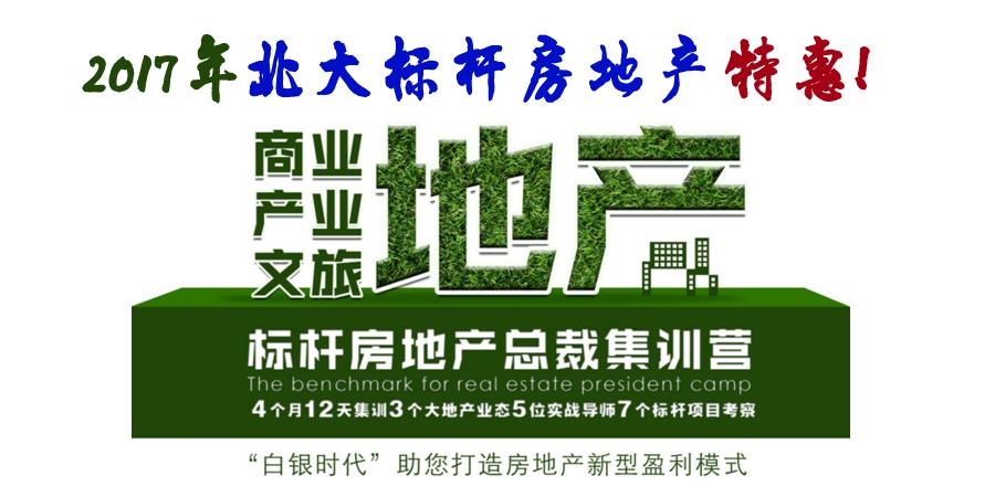 北京大学标杆地产(商业、产业、文旅)总裁集训营【精品课程】
