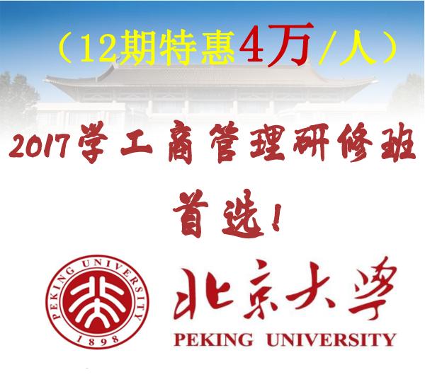 北京大学工商管理总裁高级研修班【官网推荐】