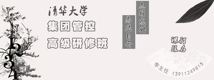 ★清华大学企业管理班:集团管控高级研修班【官方报名】