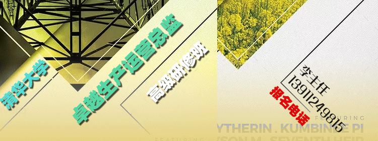 ★清华大学生产运营班:卓越生产运营总监高级研修班【官方报名】
