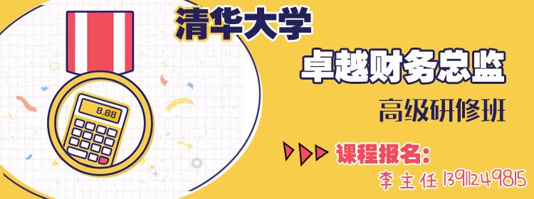 ★清华大学财务班:卓越财务总监高级研修班【官方报名】