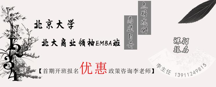 北大商业领袖EMBA【首期开班优惠政策】