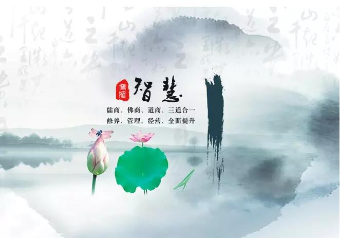 博雅国学智慧总裁精修班简章【精品课程】