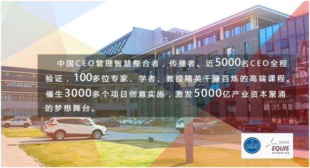 北大工商班 北京大学工商管理 北大工商总裁班 工商管理总裁班 企业CEO研修班