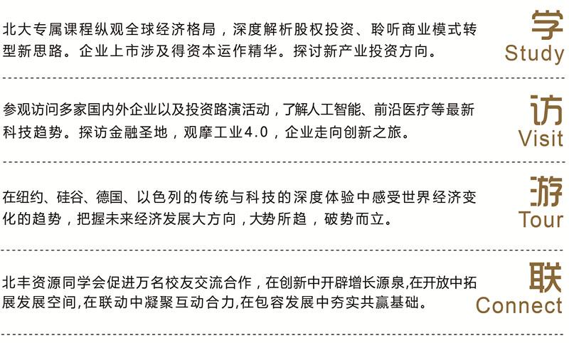 北京大学EMBA 商业领袖EMBA 北大工商班 北京大学工商管理 北京大学工商管理总裁班