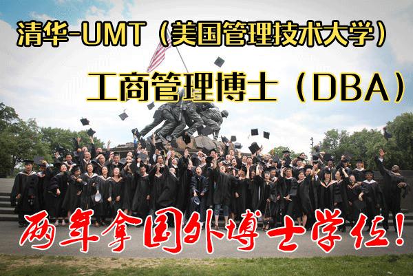 国外学位:2019清华-UMT工商管理博士学位班【官方报名】