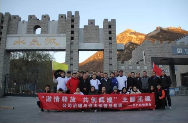 清华大学公司治理与资本运营31期班拓展训练记录 2017年11月