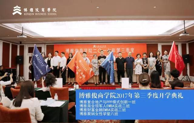 北京大学博雅俊复合地产与PPP模式创新实操班,课堂风采!金秋开学 地产迎新!