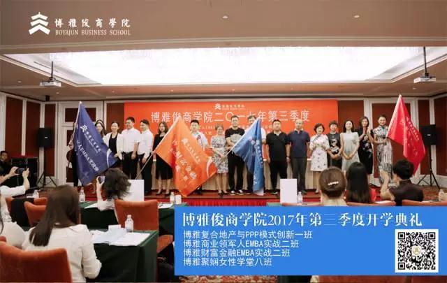 北京大学博雅财富金融班,课堂风采!2017年9月 学习与参访
