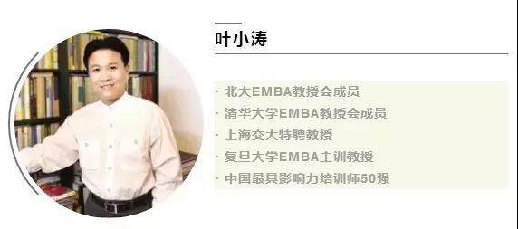 北大商业领袖EMBA班之叶小涛:领袖行为是企业文化的形象体现