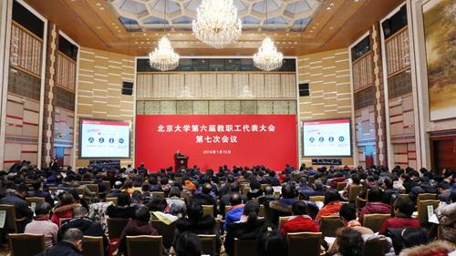 北京大学第六届教职工代表大会第七次会议召开【企业培训网】