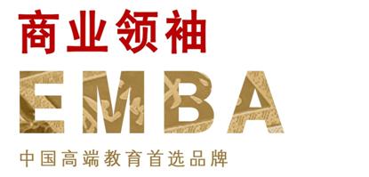 北大工商班 北京大学企业管理 商业领袖EMBA 北大战略班