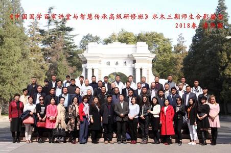 清华大学国学班:国学水木三班2018·春学习之旅
