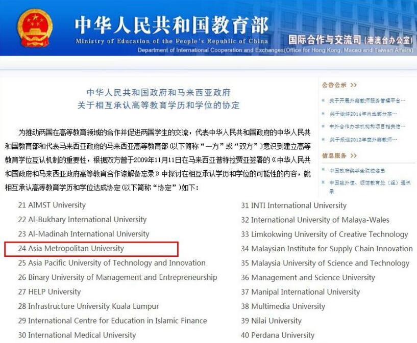 亚洲城市大学MBA 亚洲城市大学DBA 马来西亚学位班 国外学位班
