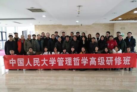 中国人民大学管理哲学高级研修班九班课程回顾