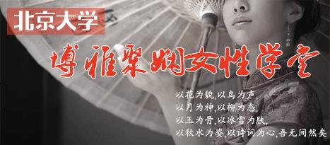 北大女性班:北京大学博雅聚娴女性学堂【2020官方课程】