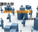新时代人力资源管理高级研修班简章!【官方推荐】