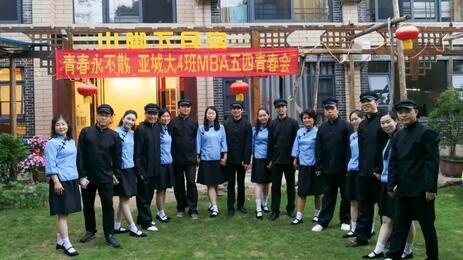 亚洲城市大学DBA班 亚洲城市大学MBA班 马来西亚学位班