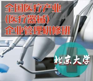 北京大学|全国医疗产业(医疗器械)企业管理研修班【官方简章】