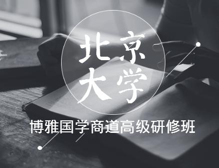 北京大学博雅国学商道高级研修班【北大国学班】