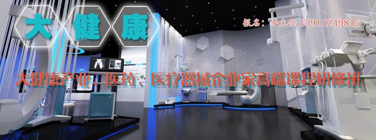大健康产业、医药、医疗器械企业家高端课程研修班【北京大学大健康产业班】