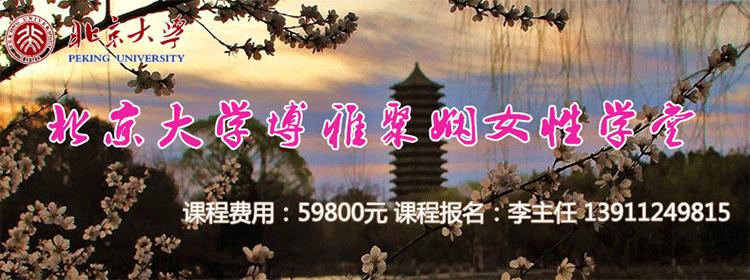 北京大学博雅聚娴女性学堂【2020女性研修班】