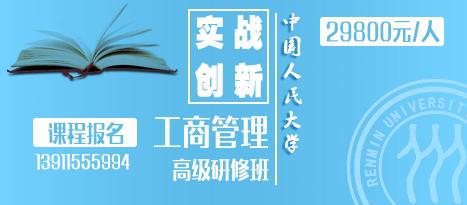 中国人民大学实战创新工商管理高级研修班