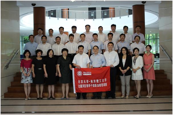国外游学课程 海外CEO课程 南洋理工大学