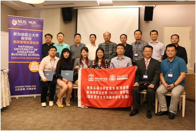国外游学课程 海外CEO课程 新加坡国立大学