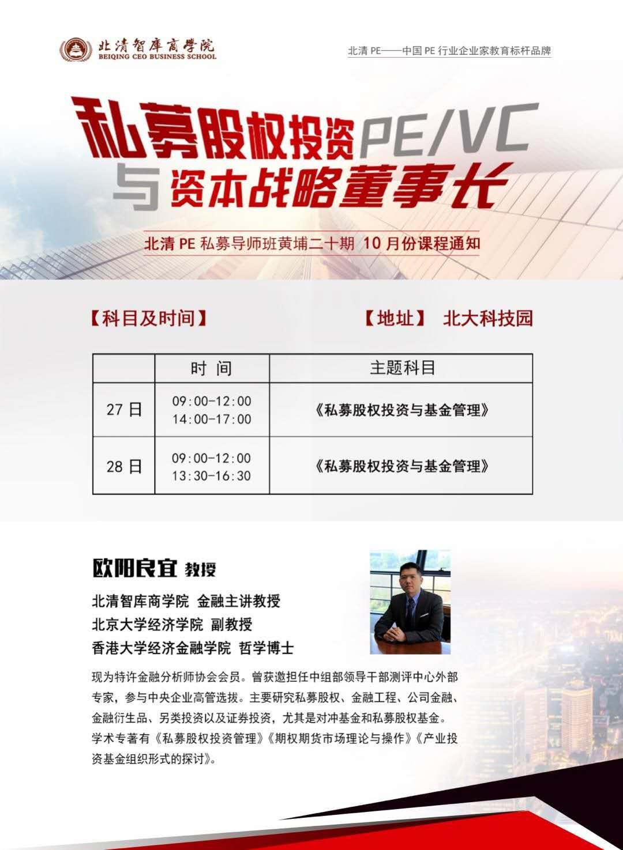 北大私募班 北京大学私募班 私募股权研修班