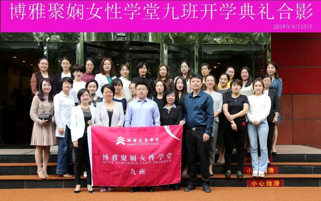 博雅聚娴女性学堂九月开课 新生感言