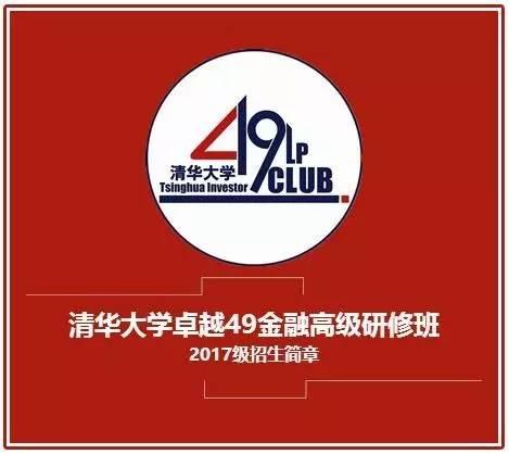 清华大学卓越49金融高级研修班【2018官方报名及课程简章】