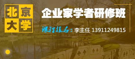 北京大学企业家学者研修班【2020官方课程】
