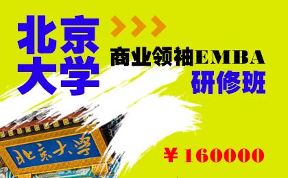 北大工商班:北京大学商业领袖EMBA【2019官方课程】