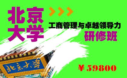 北京大学工商管理与卓越领导力实战研修班【2019官方课程】