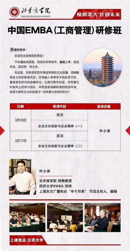 工商管理研修班 工商管理总裁班 北大工商班
