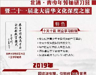 北清·青少年领袖研修班 暨第21届北大清华名校文化之旅