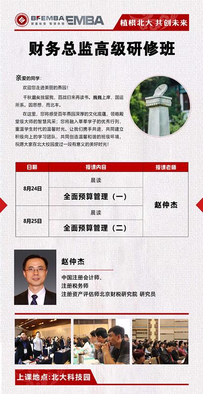财务总监研修班 财务班 财务管理课程 CFO总裁班