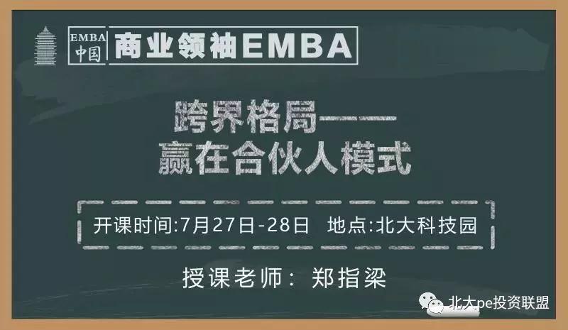 北大商业领袖班 商业领袖EMBA班 商业领袖研修班