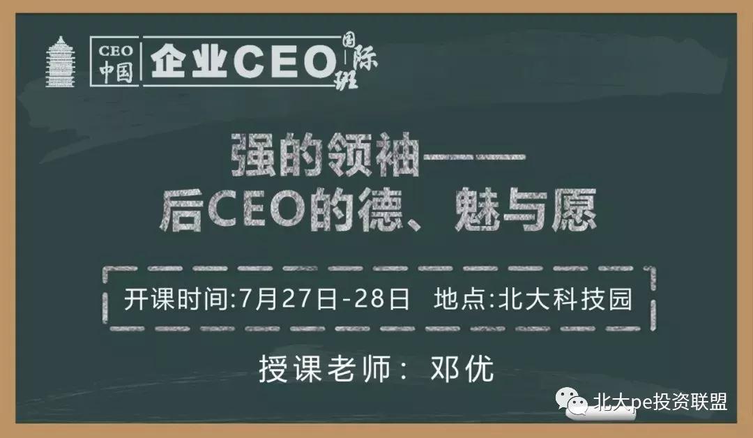 北大企业管理班 企业CEO研修班 北大工商班 企业管理研修课程