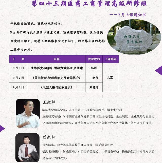 清华医药工商管理高级研修班