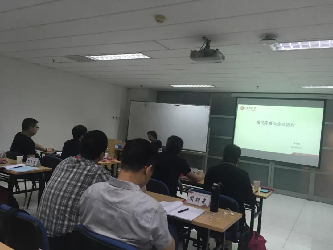 北京大学区域开发与城市运营课程导师李旭红:让企业向受到税收优惠政策的方法